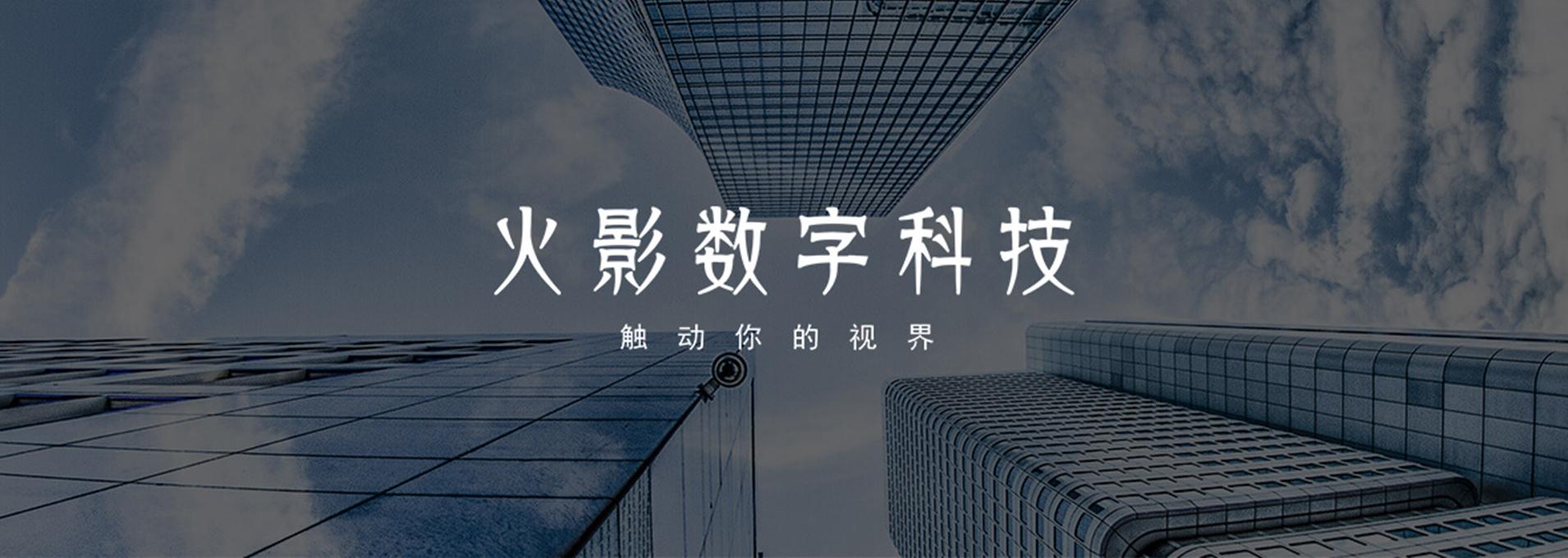 武汉火影数字科技有限公司