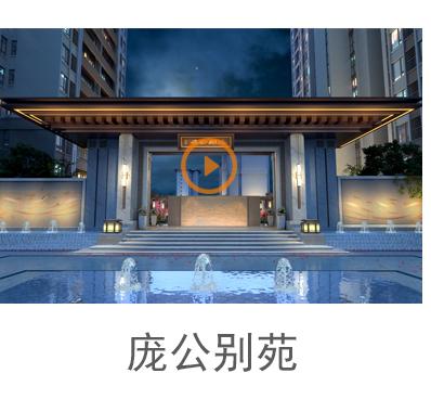房地产宣传片庞公别苑