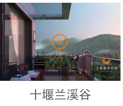 房地产宣传片十堰兰溪谷