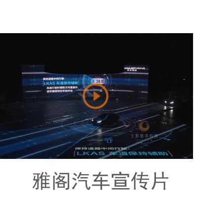 产品广告动画片雅阁汽车宣传片
