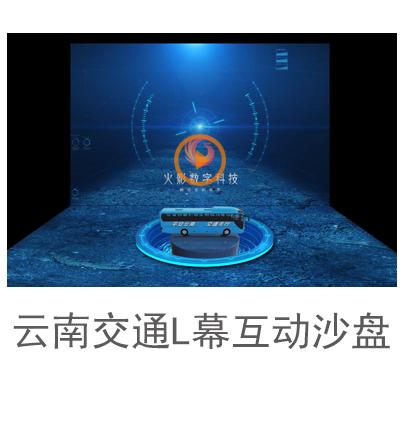 云南交通L幕互动沙盘