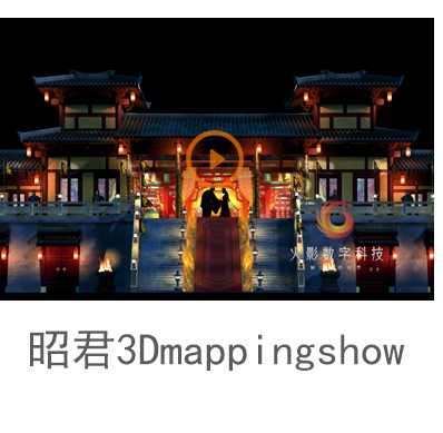 裸眼剧秀墙体投影昭君3DMapping Show