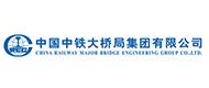 中国中铁大桥局集团有限