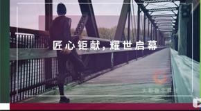 三草两木产品预告片