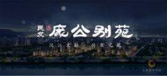 【火影数字出品】民发·庞公别苑三维