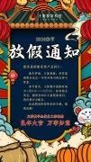 武汉火影数字2020春节放假通知