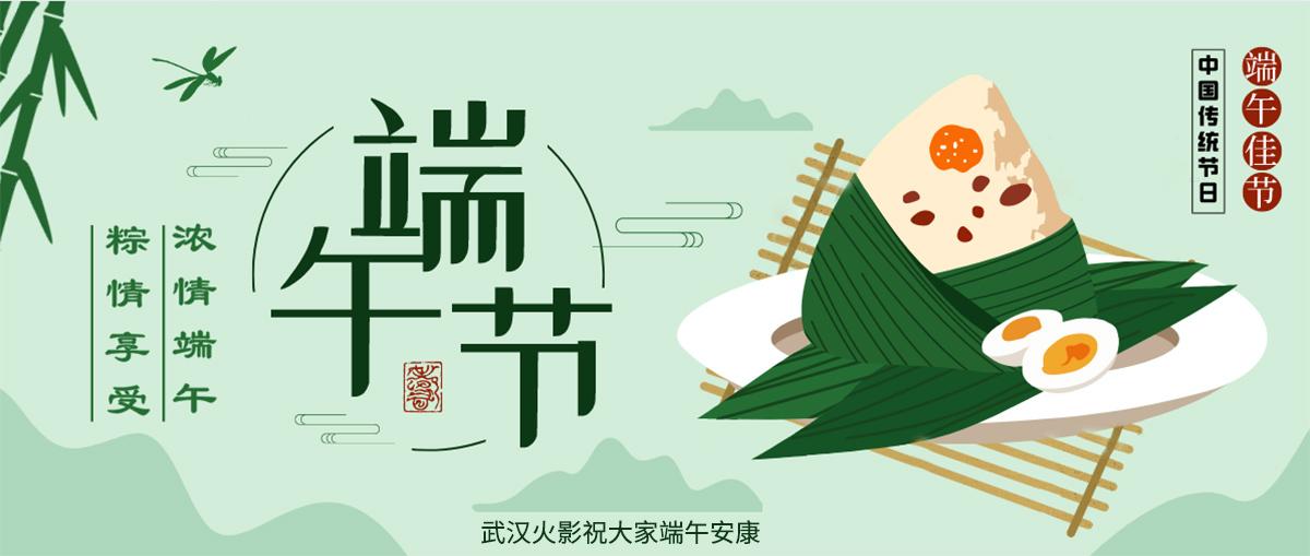 武汉火影数字端午节放假通知