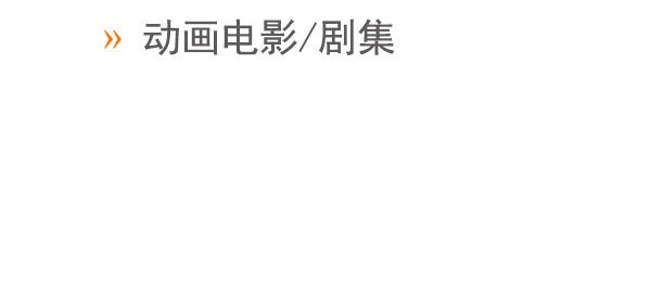 动画电影/剧集