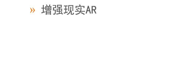 增强现实AR