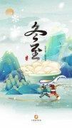 冬至,福至,武汉火影祝大家冬至快乐